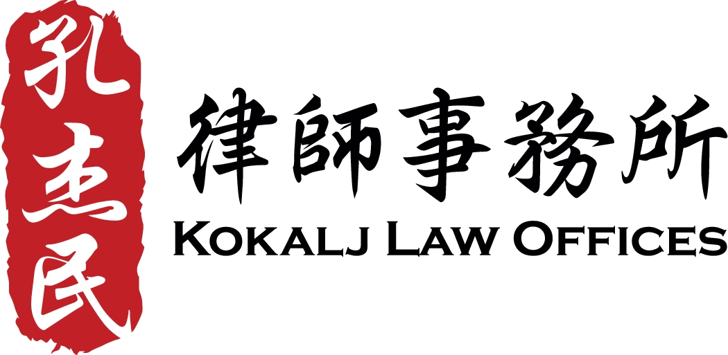Kokalj Law Offices LLC